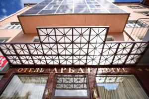 Екатеринбург - Hotel Arbat