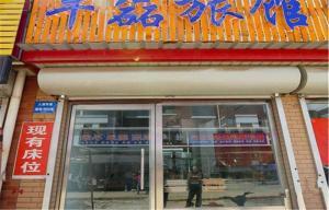 Beidaihe Hotel Junlei, Penzióny  Qinhuangdao - big - 1
