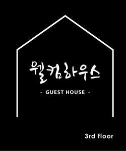 obrázek - Welcome House