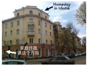 Семейный отель В Иркутске - фото 2