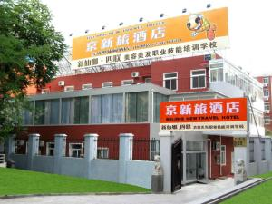 Пекин - Beijing New Travel Hotel