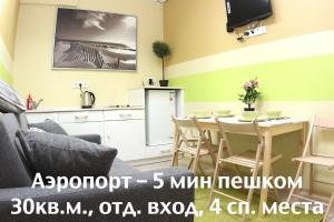 Alfa Apartments Aeroport