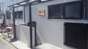 Guesthouse Tohgetsu