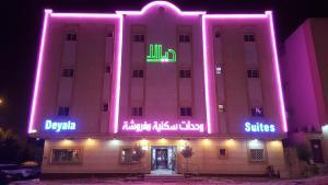 Deyala Hotel Apartments 2, Residence  Riyad - big - 22
