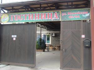 Отель на Зеленой - фото 2