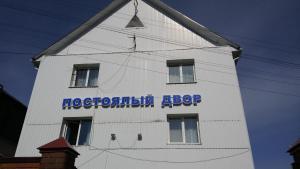 Guest house Postoyalyi Dvor