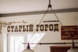 Отель Старый город - фото 5