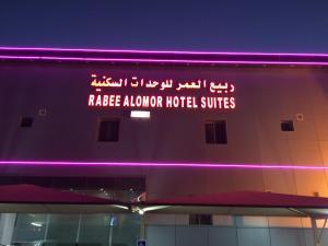 Rabee Al Omor Hotel Apartments