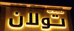 Aliah Tolan Palace