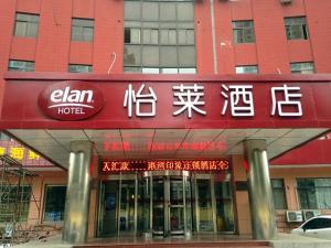 Elan Hotel Tianjin Tanggu Railway Station