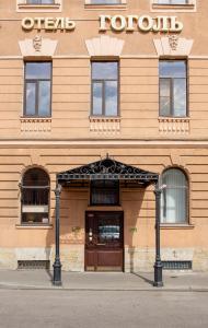 Отель Гоголь - фото 22