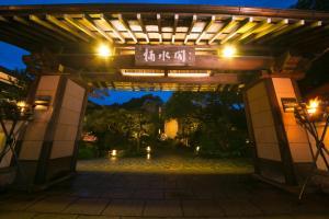 南苏卡库酒店