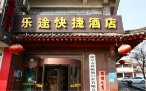 Lotto Express Hotel, Hotels  Qufu - big - 18