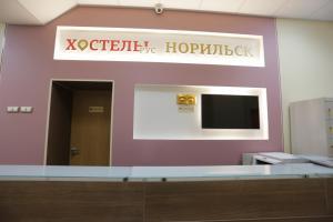 Хостелы Рус - Норильск - фото 27
