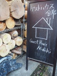 Титибу - Guesthouse Nishiki
