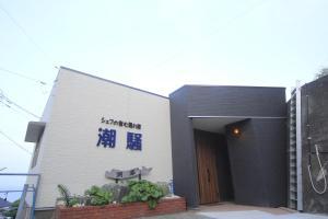obrázek - Shiosai