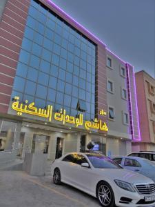 Dar Hashim Hotel Apartments - Al Sahafa