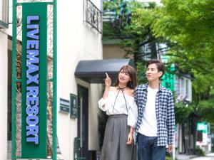 輕井澤辛斯麗特度假酒店