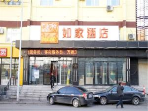 Home Inn Harbin Daowai Nanji Bus Station
