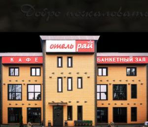 Отель Рай, Бронницы