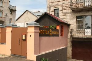 Хостел Дом, Кострома