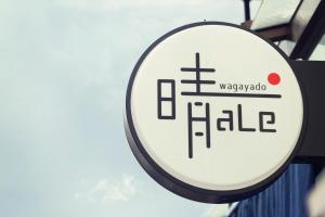 Wagayado 晴-HaLe- (Wagayado -HaLe-)