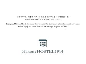 Hakone HOSTEL1914