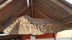 obrázek - Guest House Pri Svatcheto