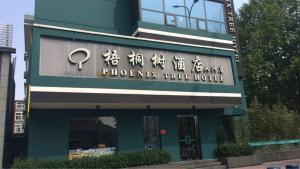 Пекин - Beijing Phoenix Tree Hotel