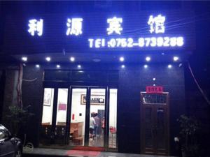 利源賓館 (Li Yuan Hostel)