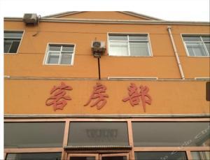 Baotou Mingyue Hotel