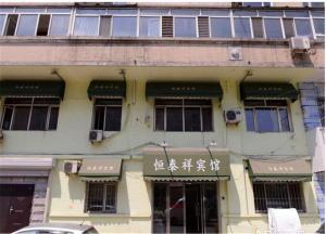 Harbin Hengtaixiang Inn