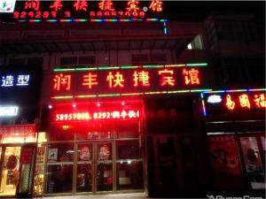 Harbin Runfeng Express Hotel