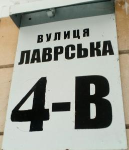 Апартаменты Киево-Печерская Лавра, Киев