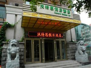Harbin Waters Holiday Hotel