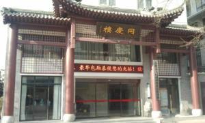 Tongqinglou Traveller hotel