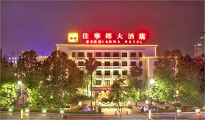 佛山佳宁娜大酒店 (Foshan Carrianna Hotel)