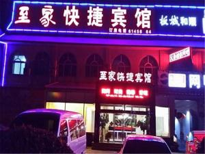 Zhi Jia Express Hotel