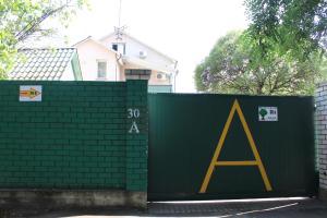 Гостевой дом Акация - фото 13
