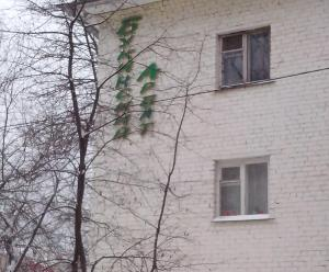 Апартаменты КакДома-SVO Студио - фото 10