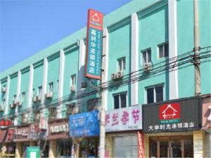Jia Li Hua Hotel (Communication University of China West Gate)