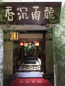 Jinli Hostel, Hostels  Chengdu - big - 23