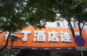 Pod Inn Wuxi Chong'an Temple Pedestrian Street