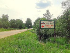 База отдыха Кудыкина Гора - фото 3