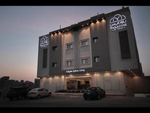 Paradise Al Narjis Hotel Suites
