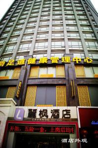 Lavande Hotel Wuhan University
