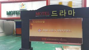 Drama Motel