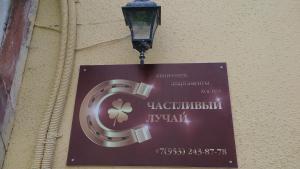 Хостел Счастливый случай, Псков