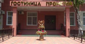 Prometei Hotel