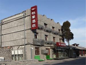 Пекин - Elan Hotel Beijing Qianmen